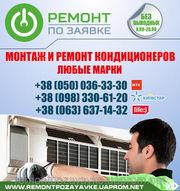 Установка,  ремонт кондиционера Кировоград,  заправка кондиционера в Кир