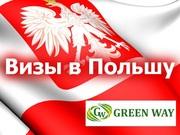 Работа в Польше. Визы. Приглашения