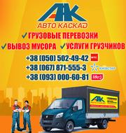 Перевозка мебели Кировоград,  перевозка вещей по Кировограду