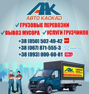 Квартирный переезд в Кировограде. Переезд квартиры недорого,  услуги гр