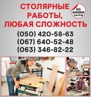 Столярные работы Кировоград,  столярная мастерская в Кировограде