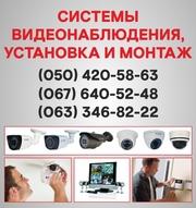 Камеры видеонаблюдения в Кировограде,  установка камер Кировоград