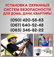 Установка сигнализации Кировоград. Охранная сигнализация в Кировограде
