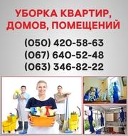 Клининг Кировоград. Клининговая компания в Кировограде.