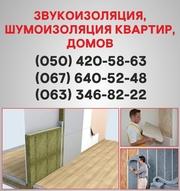 Шумоизоляция Кировоград. Шумоизоляция цена по Кировограду.