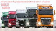 Запчасти новые и бу  на грузовые автомобили марки MAN, SCANIA, RENAULT,