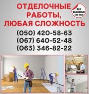Отделочные работы в Кировограде,  отделка квартир Кировоград