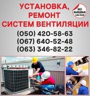 Вентиляция в Кировограде. Монтаж вентиляции Кировоград
