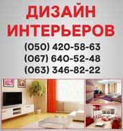 Дизайн интерьера Кировоград,  дизайн квартир в Кировограде,  дизайн дома