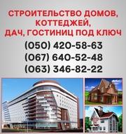 Строительство домов Кировоград. Дома под ключ в Кировограде.