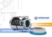 Механические уплотнения для насосов Grundfos