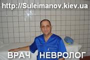 Мануальный терапевт в Киеве, консультация у невролога, лечение..