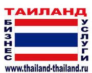 Туристические услуги в Таиланде.